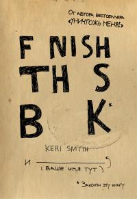 Закончи эту книгу!