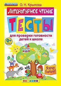 Я хочу в школу: Тесты по литературному чтению для проверки готовности детей