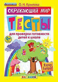 Я хочу в школу: Тесты по окружающему миру для проверки готовности детей к ш