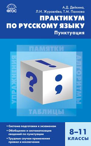 Практикум по русскому языку. 8-11 класс: Пунктуация ФГОС