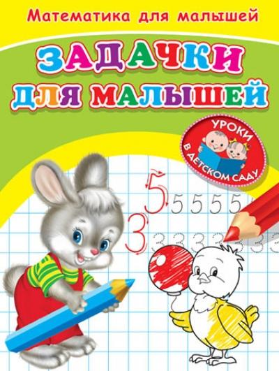 Задачки для малышей: Математика для малышей