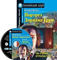 Портрет Дориана Грея = The Picture of Dorian Gray. Short Stories