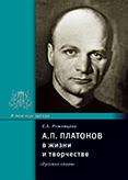 А.П. Платонов в жизни и творчестве: Учеб. пособие