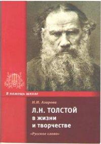 Л.Н. Толстой в жизни и творчестве: Учеб. пособие