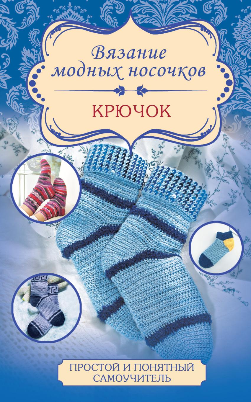 Вязание модных носочков. Крючок