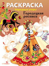 Раскраска Народные узоры Городецкая роспись