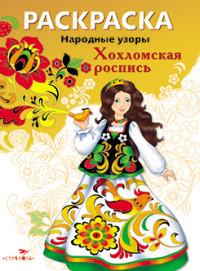 Раскраска Народные узоры Хохломская роспись