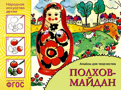 Полохов-Майдан: Альбом для творчества ФГОС