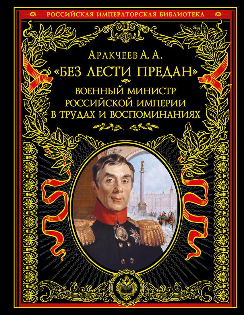 Без лести предан. Военный министр Российской империи в трудах и воспоминан