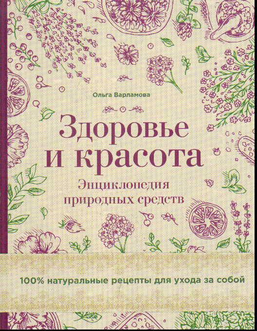 Здоровье и красота. Энциклопедия природных средств. 100% натуральные рецепт
