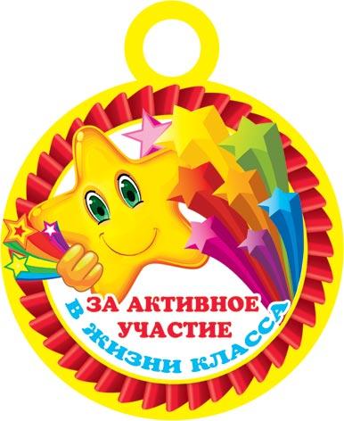 Медаль за участие в детских конкурсах