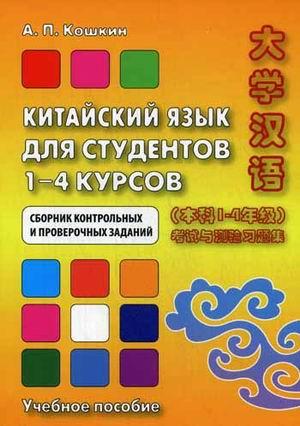 Китайский язык для студентов 1-4 курсов: Сборник контрольных и проверочных