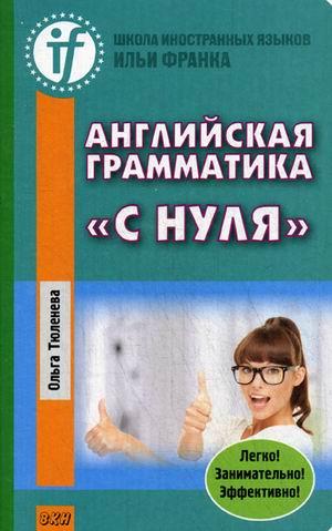 """Английская грамматика """"с нуля"""". Beginner"""
