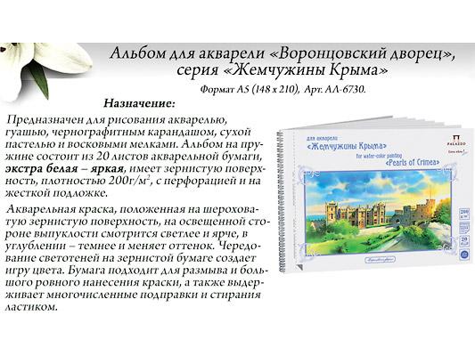 Альбом д/акварели А5 20л спир Воронцовский дворец экстра белая 200г