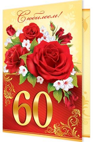 Поздравление на татарском языке с 60 летием