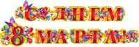 Гирлянда 084.824 С днем 8 марта! длина 2,80 цветы бабочки