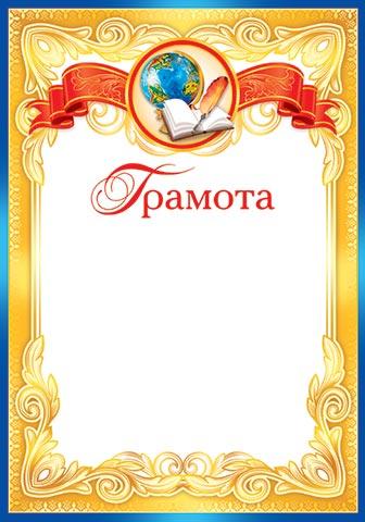 Открытка 9-02-545А Грамота А4 глобус книга перо вязь синяя рамка