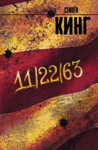11/22/63: Роман