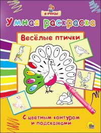 Раскраска Веселые птички: С цветным контуром и подсказками