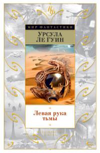 Левая рука тьмы: Романы, рассказы