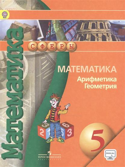 Математика. 5 кл.: Арифметика. Геометрия.: Учебник ФГОС /+796640/