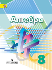 Алгебра. 8 кл.: Учебник ФГОС /+796196/