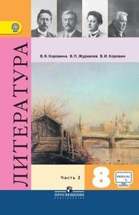 Литература. 8 кл.: Учебник: В 2-х частях: Ч. 2 ФГОС /+796642/