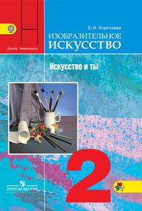 Изобразительное искусство. 2 кл.: Искусство и ты. Учебник (ФГОС)