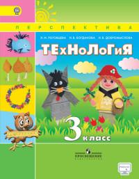 Технология. 3 кл.: Учебник (ФГОС) /+735758/