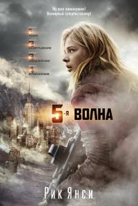 5-ая волна: Роман