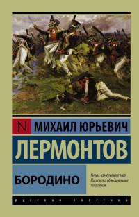 Бородино: Сборник