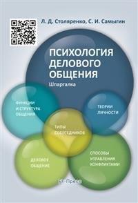 Психология делового общения. Шпаргалка: Учеб. пособие