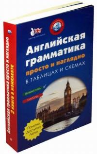 Английская грамматика просто и наглядно: 2 книги в комплекте