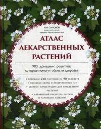 Атлас лекарственных растений. 900 домашних рецептов, которые помогут...