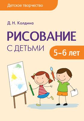 Рисование с детьми 5-6 лет: Сценарии занятий
