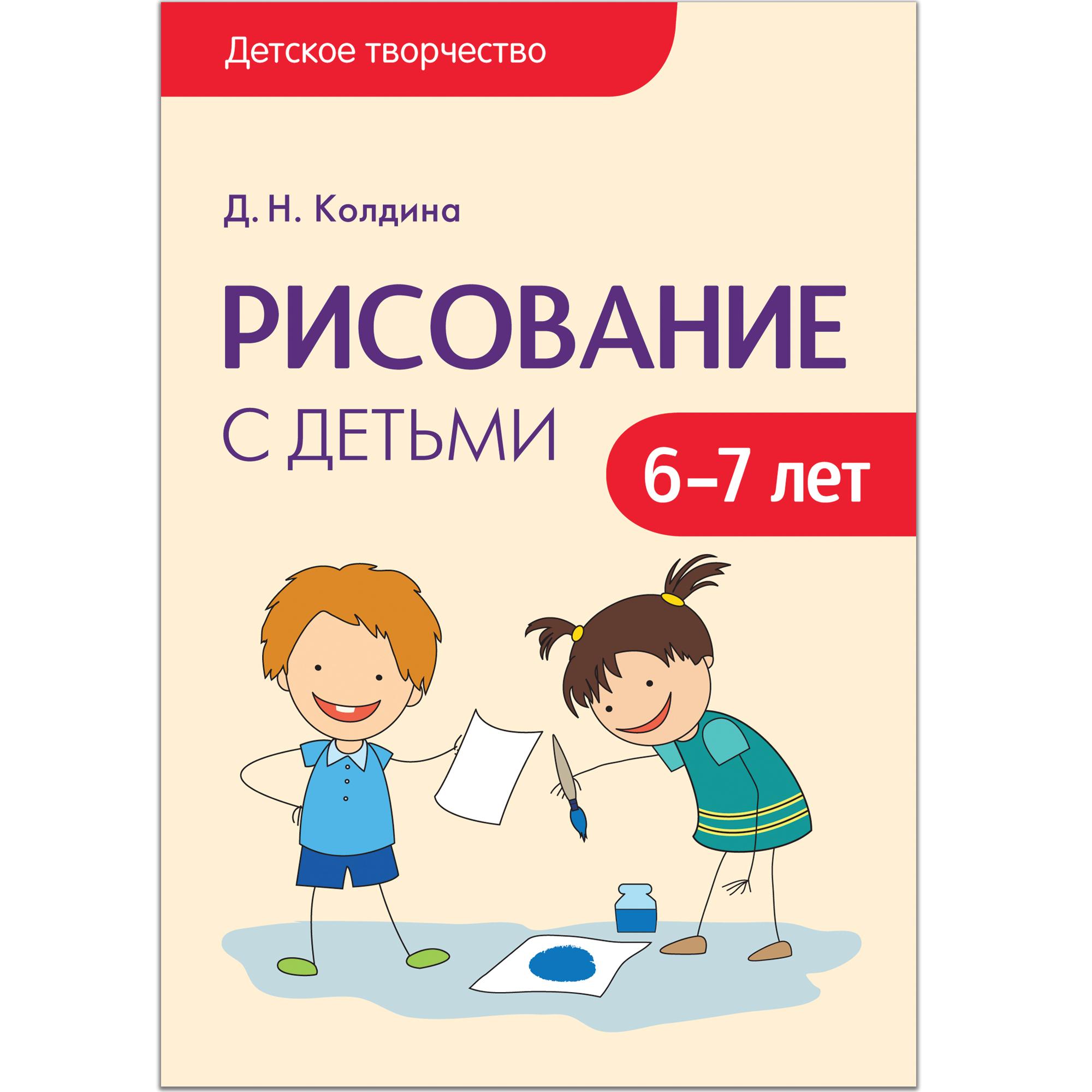 Рисование с детьми 6-7 лет: Сценарии занятий