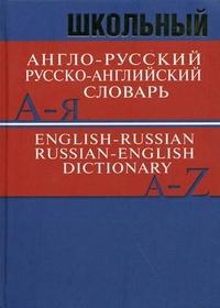 Школьный англо-русский, русско-английский словарь 15000 слов