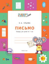 Письмо: Тетрадь для детей 6-7 лет ФГОС