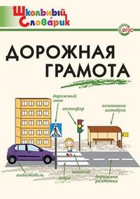 Дорожная грамота ФГОС