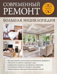 Современный ремонт: Большая энциклопедия