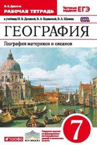 География. 7 кл.: Материки, океаны, народы и страны: Раб. тетр. /+784742/