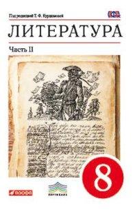 Литература. 8 кл.: Учебник - хрестоматия: В 2-х частях: Ч. 2 ФГОС /+793702/