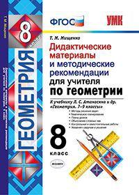 Геометрия. 8 кл.: Дидактические материалы и метод. рекомендации для учителя