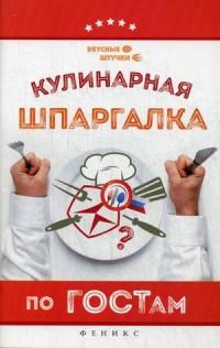 Кулинарная шпаргалка по ГОСТам