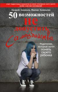 50 возможностей не допустить самоубийства. Родителям, которые хотят понять