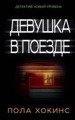 Девушка в поезде: Роман