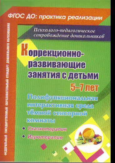 Коррекционно-развивающие занятия с детьми 5-7 лет. Полифункциональная интер