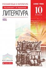 Литература. 10 кл.: Учебник: Базовый уровень (ФГОС) /+787588/