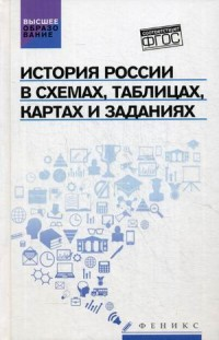 История России в схемах, таблицах, картах и заданиях ФГОС