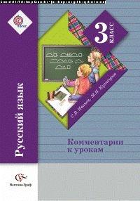 Русский язык. 3 класс: Комментарии к урокам: Метод. пособие /+345180/